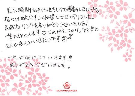 16053001木目金の結婚指輪_C005.jpg