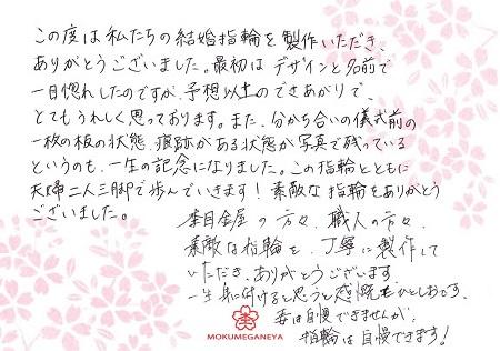 16053001木目金の結婚指輪_J005.JPG