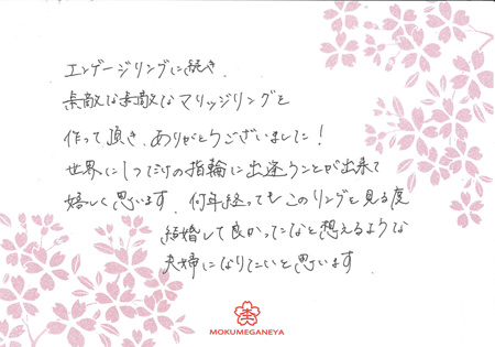 16053001木目金の結婚指輪_U (3).jpg