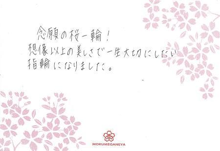 16053002木目金の結婚指輪G_005.jpg