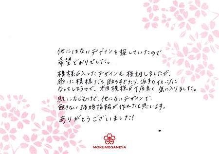 16053101木目金の結婚指輪_G005.jpg