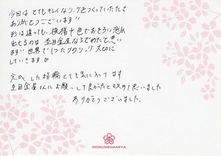 16060601木目金の結婚指輪_I005.jpg