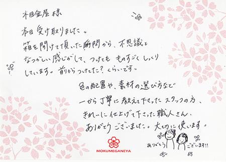16062401木目金の結婚指輪_E005.jpg