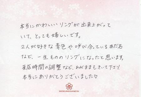 16062501木目金の婚約・結婚指輪_R005.jpg
