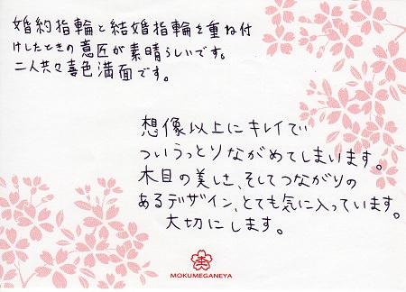 16062501木目金の結婚指輪_B005.jpg