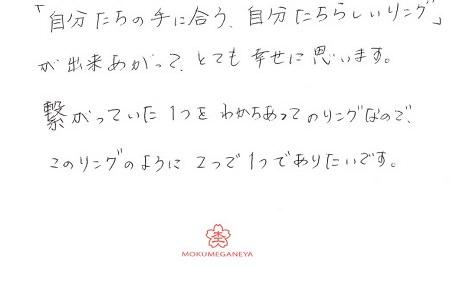16062604木目金の結婚指輪_R004.JPG