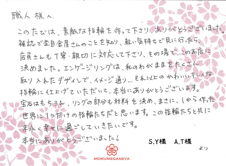 16062607木目金の婚約・結婚指輪_U (6).jpg