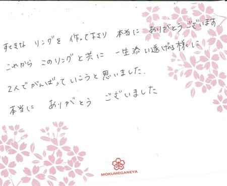 16062801木目金の結婚指輪_U (6).jpg