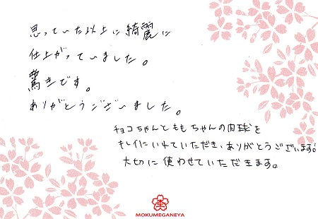16063001木目金の結婚指輪B_005.jpg