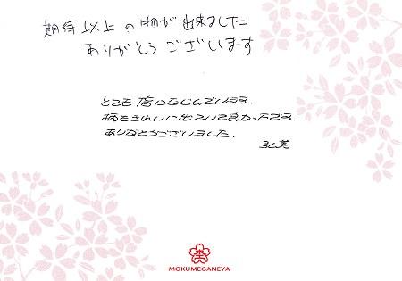 16063001木目金の結婚指輪_L004.jpg