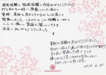 16063001木目金の結婚指輪K (5).jpg