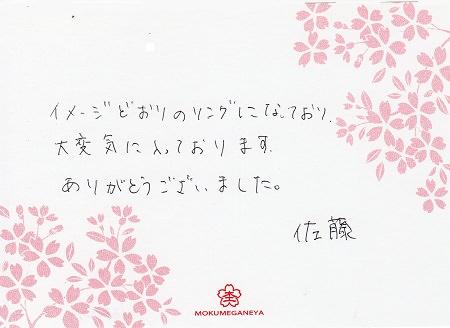 16071602木目金の婚約指輪_U003.jpg