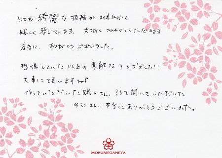 16071801木目金の婚約指輪・結婚指輪.jpg