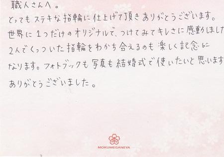 16072301木目金の結婚指輪_C (5).jpg