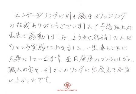 16072301木目金の結婚指輪_J005.JPG