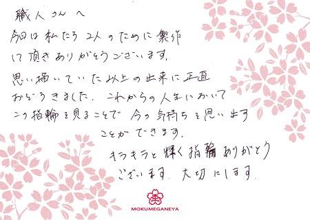 16072303木目金の婚約指輪・結婚指輪 (1).jpg