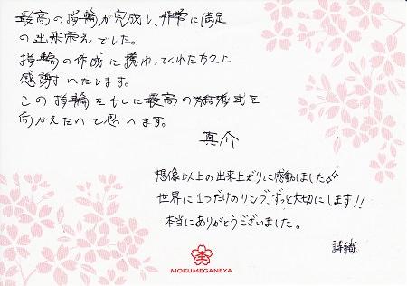 16072303木目金の結婚指輪_H004.jpg
