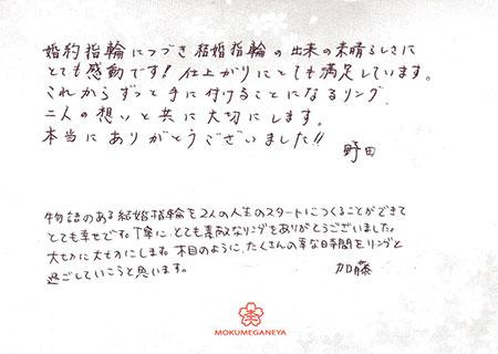 16072305木目金の結婚指輪_N003.jpg