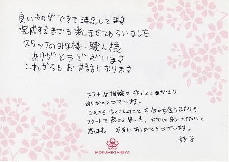 16072402木目金の結婚指輪_K005.jpg