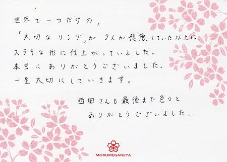 16072402木目金の結婚指輪_U003.jpg