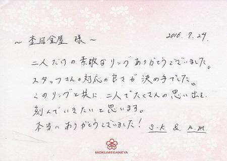 16072402木目金の結婚指輪_Y005.jpg