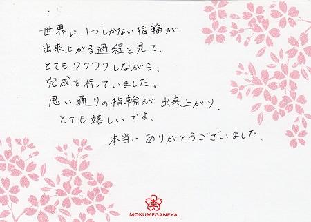 16072403木目金の婚約指輪_U003.jpg