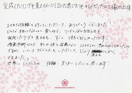 16072403木目金の結婚指輪K (4).jpg