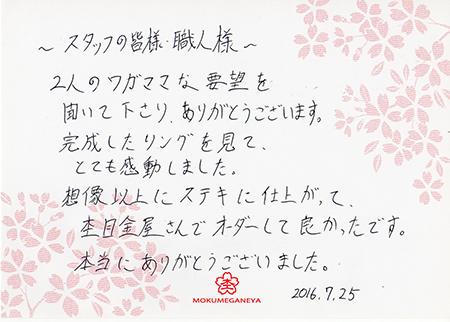 16072501木目金の結婚指輪_E005.jpg