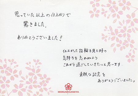 16072601木目金の結婚指輪_E004.jpg