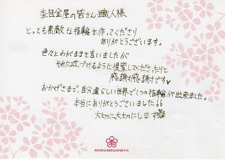 16073002木目金の婚約指輪・結婚指輪K (4).jpg