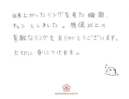 16073101木目金の結婚指輪_J005.JPG