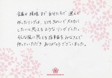 16073101木目金の結婚指輪K (4).jpg