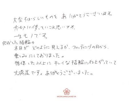 16073103木目金の結婚指輪_J005.JPG