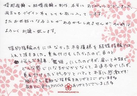 16080101木目金の結婚指輪B_005.jpg