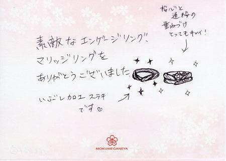 16080601木目金の結婚指輪_F004.jpg