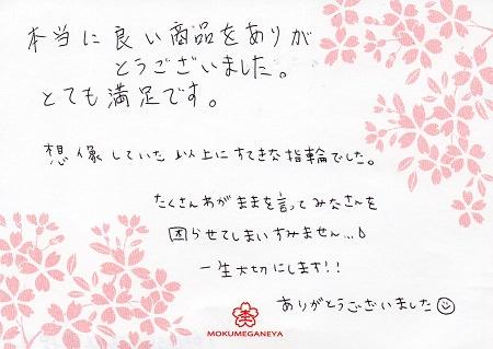 16080701木目金の結婚指輪_S005.jpg