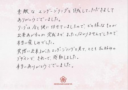 16081401木目金の婚約指輪_J005.JPG