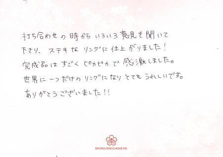 16082101木目金の結婚指輪_C (8).jpg