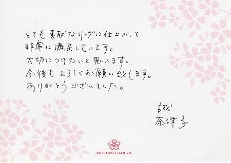 16082101木目金の結婚指輪A_005.jpg