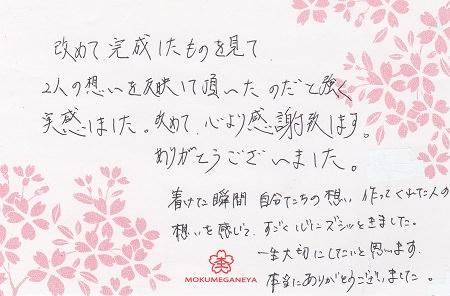 16082301木目金の結婚指輪_U003.jpg