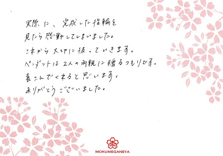 16082501木目金の結婚指輪_B005.jpg