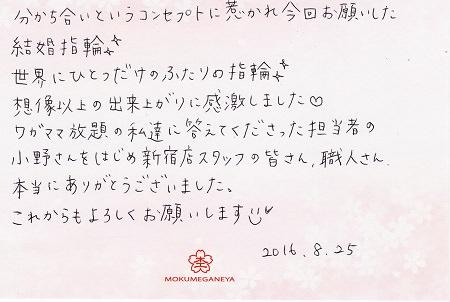 16082503木目金の結婚指輪_J005.JPG