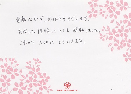 16082601木目つむぎ結婚指輪_U002.jpg