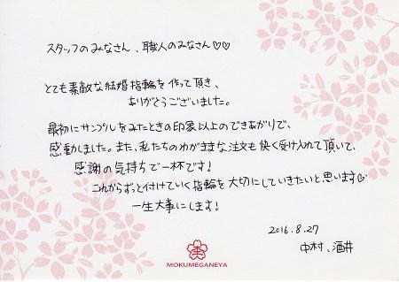 16082701木目金の結婚指輪D_005.jpg