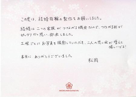 16082802木目金の結婚指輪_R005.jpg