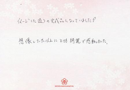 16082802木目金の結婚指輪_U003.jpg