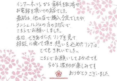 16082802木目金の結婚指輪N_0011.jpg