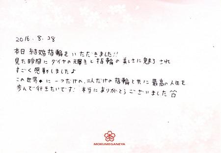 16082803木目金のご結婚指輪_C (6).jpg