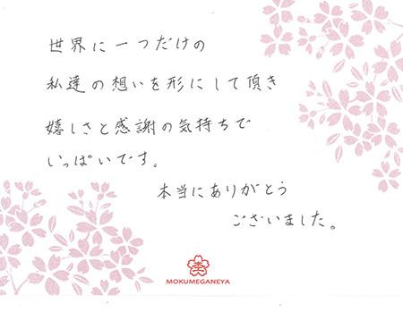 16082901木目金の結婚指輪N003.jpg