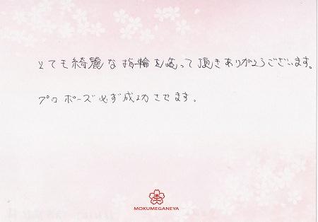 16083001木目金の婚約指輪_J005.JPG
